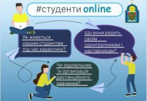 studenty-online-holovna