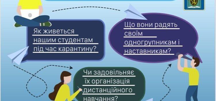 #Студенти online