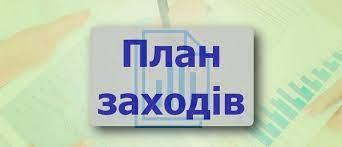 План заходів до Всеукраїнського Дня науки