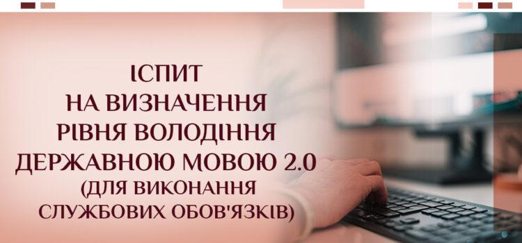 Іспит на визначення рівня володіння державною мовою 2.0