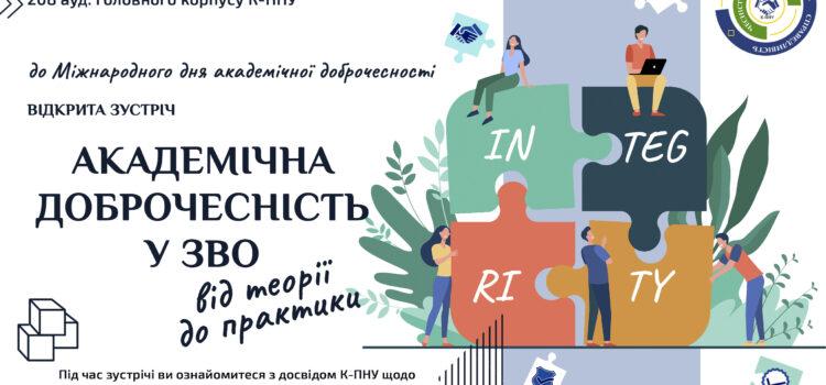 """Програма відкритої зустрічі """"Академічна доброчесність у ЗВО"""""""