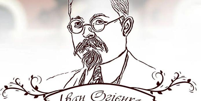 Традиції Івана Огієнка у світлі Вітчизняної науки